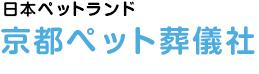 日本ペットランド 京都ペット葬儀社
