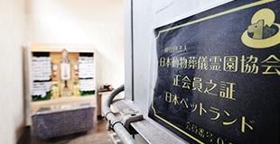 日本動物葬儀霊園協会会員証